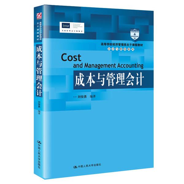 《成本与管理会计》教材封面