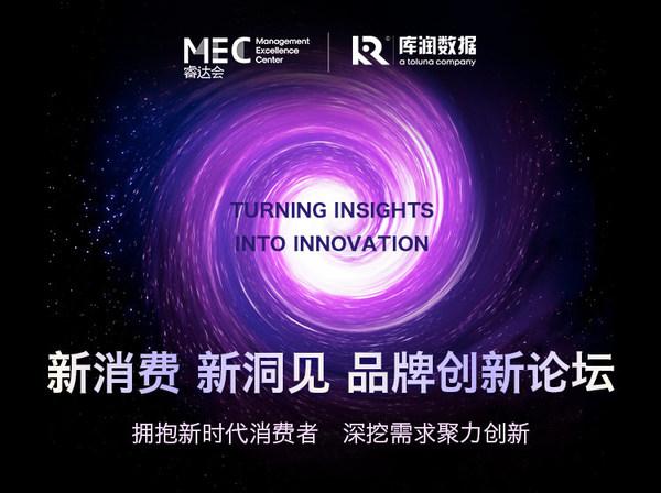 """""""新消费-新洞见""""品牌创新论坛将于4月8日在沪举办"""