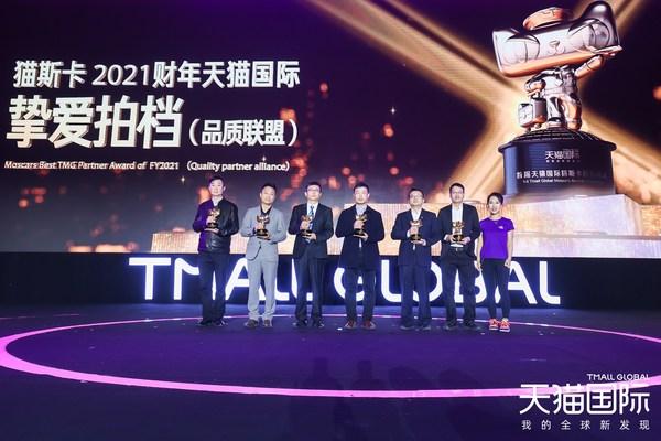 TUV莱茵大中华区产品服务事业群副总裁夏波(左三)代表公司上台领奖