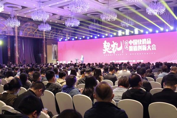 2021年中国快消品渠道创新大会开幕式现场