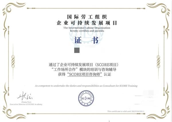 TUV南德北亚区员工获得国际劳工组织企业可持续发展(SCORE)项目咨询师资质