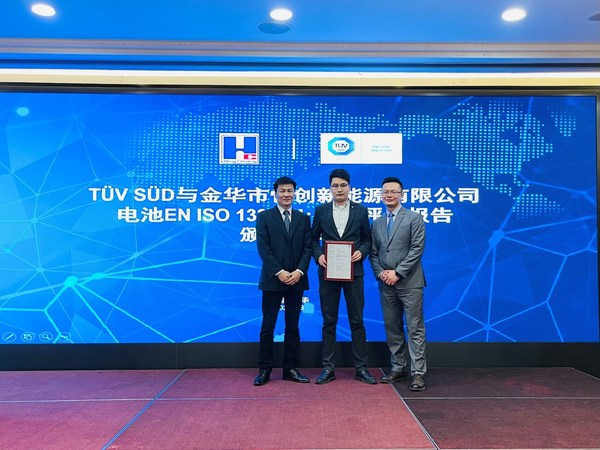 TUV南德轻工产品部张炳刚先生(左一)、秦伟先生(右一)与恒创陈林先生(左二)出席颁证仪式