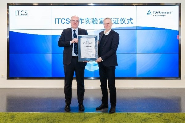 瑞茵特获颁TUV莱茵目击实验室资格证书