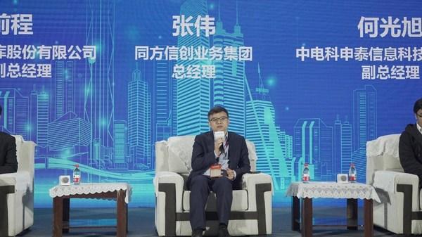 同方信创业务集团总经理张伟