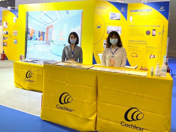 科利耳公司参展本届博览会