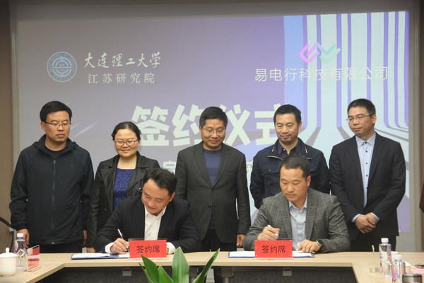 EZGO管理层与大连理工大学江苏研究院签署战略合作协议