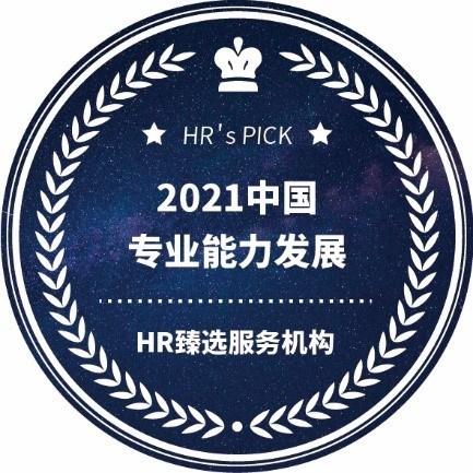 SGS管理学院入选2021中国专业能力发展HR臻选服务机构