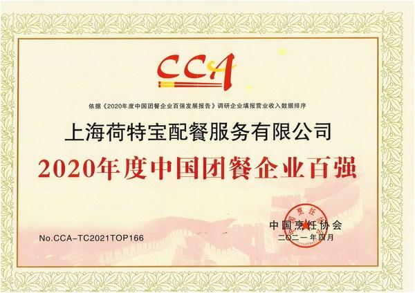 荷特宝-2020年度中国团餐企业百强