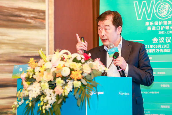 """中国医师协会肛肠医师分会副会长兼造口专业委员会主任委员张卫在大会上分享""""结直肠癌的流行病学及造口手术对造口护理的影响""""。"""