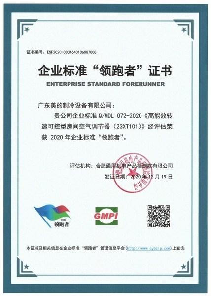 美的空调获得企业标准领跑者证书