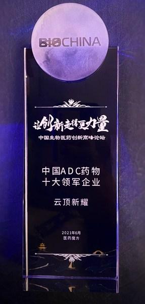 """云顶新耀获""""中国ADC药物十大领军企业""""奖"""