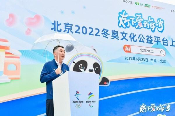 北京冬奥组委副秘书长徐志军致辞