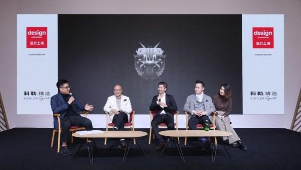 科勒精选·设计上海 设计论坛