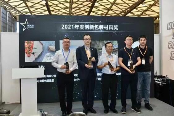 UPM特种纸纸业亚太区包装用纸业务发展总监夏晓辉(左二)在PACKCON STAR AWARDS颁奖仪式领取奖杯