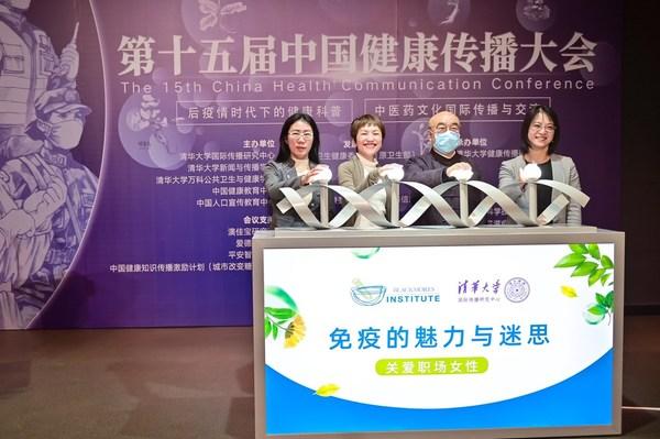 四位嘉宾携手启动2020澳佳宝中国职场女性免疫健康调研项目