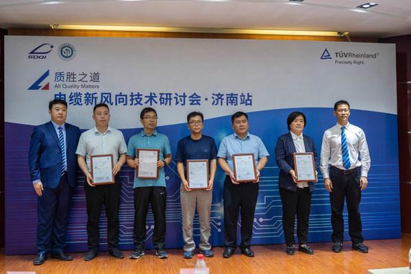 """TUV莱茵""""电缆技术研讨会""""走进济南,助力企业迎新发展契机"""