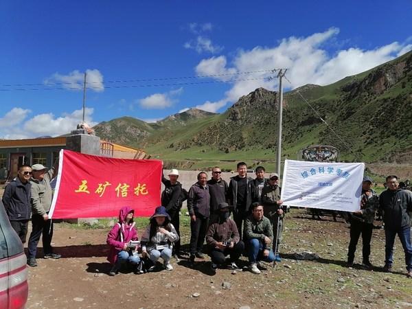 2020年,由五矿信托-三江源慈善信托资助的澜沧江源科学考察在三江源腹地开展