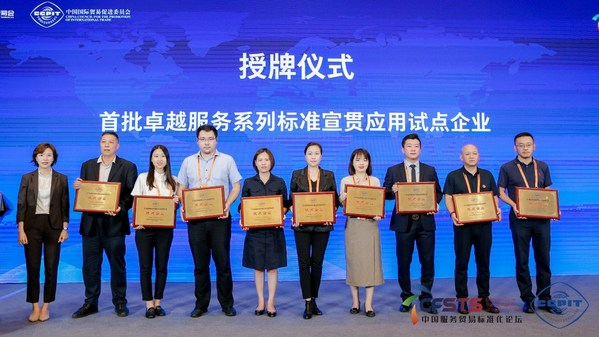 师董会(北京)成功入选首批ISO卓越服务系列国际标准宣贯应用企业名单