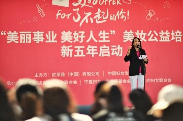 欧莱雅北亚区及中国副总裁兰珍珍女士致辞