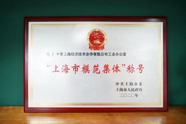 """中智上海公司工会办公室获得""""上海市模范集体""""称号"""