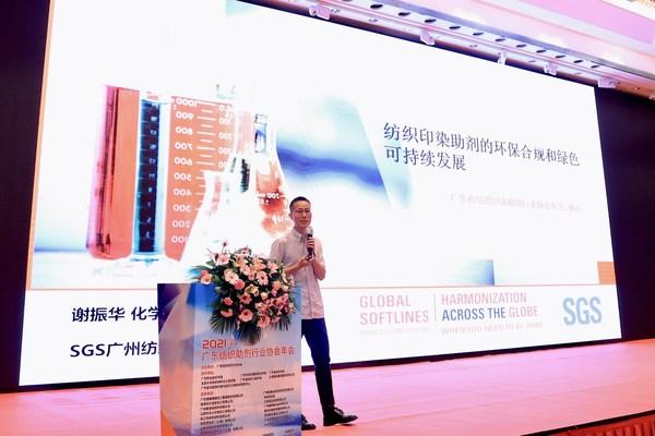 SGS广州纺织品与鞋类实验室化学技术经理谢振华先生