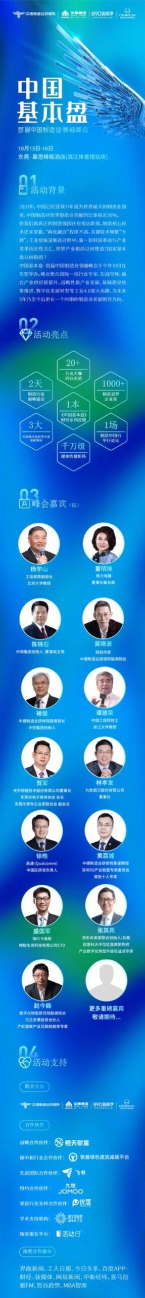 中国基本盘·首届中国制造业领袖峰会详情