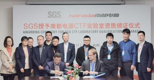 SGS与南都电源签约仪式
