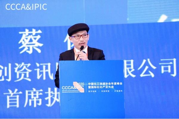 山东卓创资讯股份有限公司首席执行官蔡俊先生