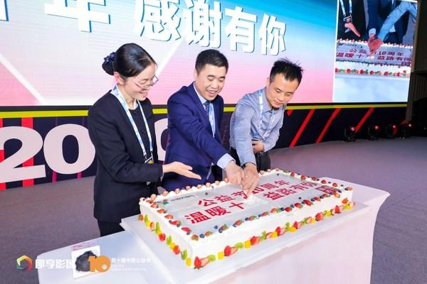 众嘉宾通过线上线下同迎公益节十岁生日