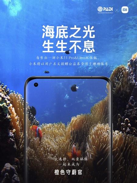 PADI & 小米合作海报