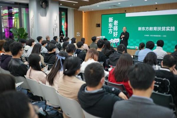 新东方教育科技集团副总裁张戈