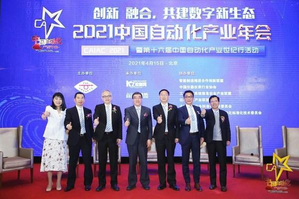 领袖企业推动中国(新型工业化进程)高层论坛