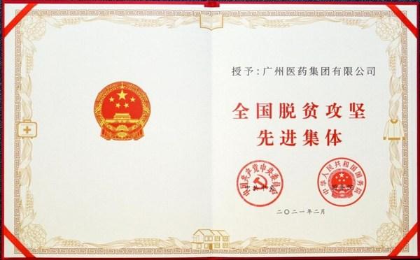 """广药集团荣获""""全国脱贫攻坚先进集体""""称号。"""