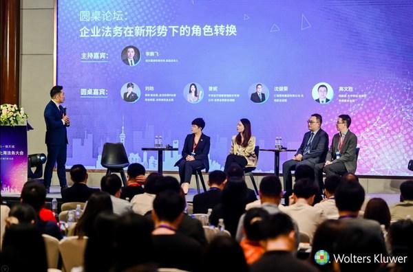第一场圆桌讨论《企业法务在新形势下的角色转换》