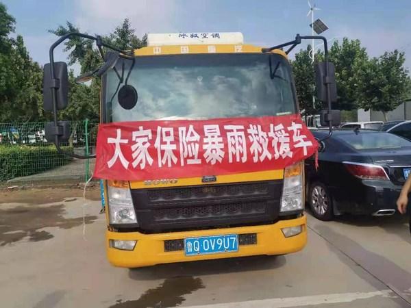来自山东的大家保险救援车已抵达河南