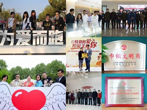 中智上海公司工会办公室组织各类活动及过往荣誉