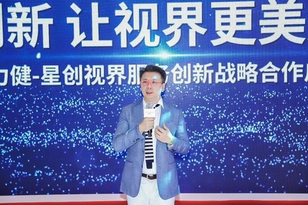 星创视界集团董事长兼创始人王智民致辞