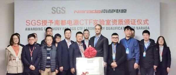 SGS授予南都电源CTF实验室资质颁证仪式现场合影