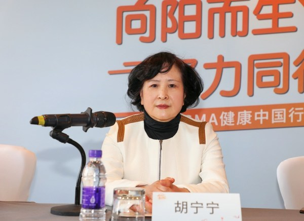 中国初级卫生保健基金会副理事长胡宁宁致辞