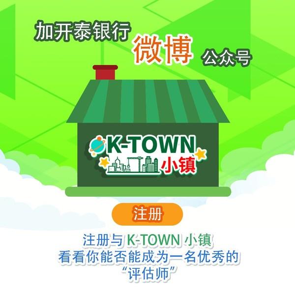 K-Town 小镇祝你新年快乐