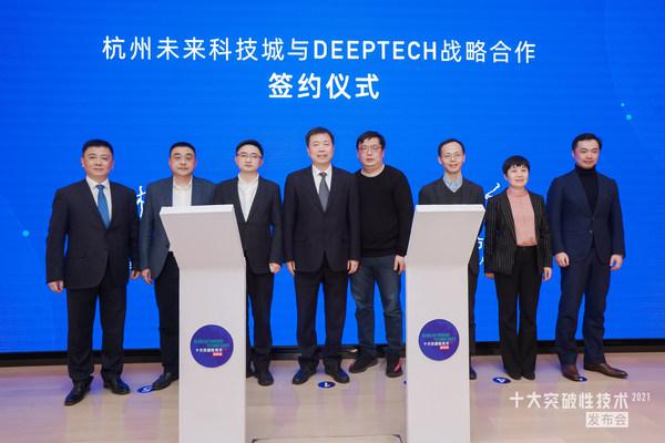 杭州未来科技城与DeepTech战略合作签约仪式