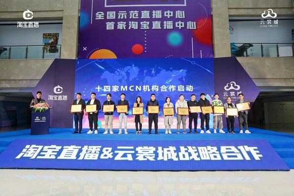云裳城和杭州数十家MCN机构签约合作