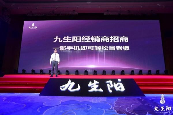 九生阳运营总监王梓全先生介绍九生阳经销商模式