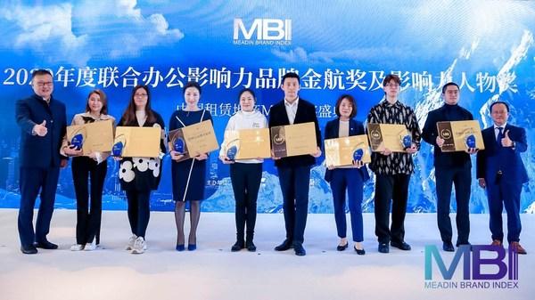 第五届中国租赁地产MBI金航奖颁奖盛典