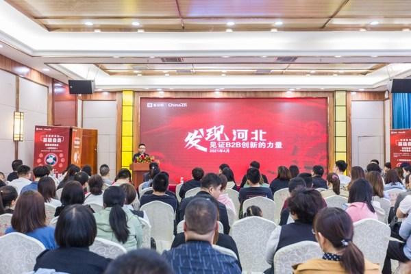 中国供应商唐总发表演讲