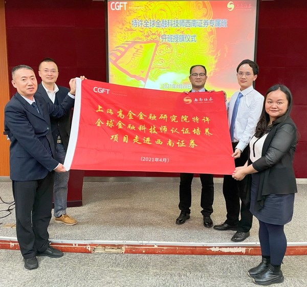 重庆证券期货业协会秘书长和CGFT认证培训项目副主任给西南证券专属学习班授旗