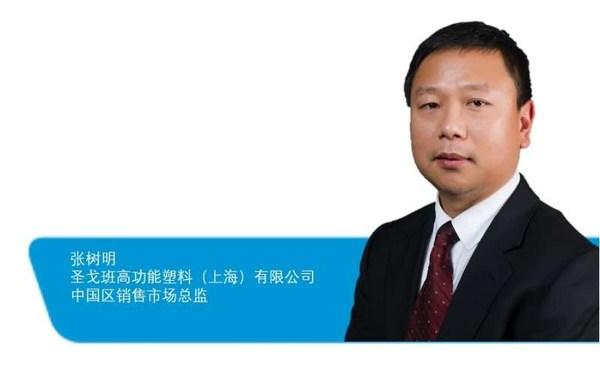 圣戈班高功能塑料中国区销售市场总监-张树明