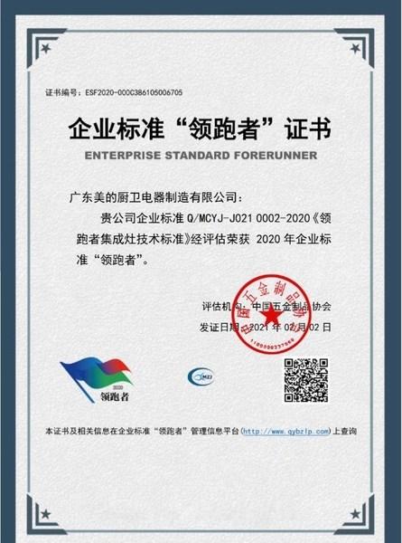 美的集成灶获得企业标准领跑者证书