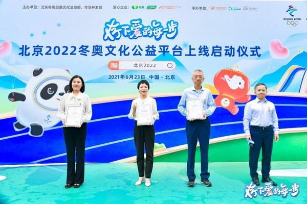 三棵树公益基金会秘书长王玥(左2)代表领证