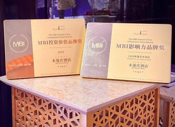 木莲庄酒店荣膺2020年度MBI影响力品牌颁奖盛典两项大奖
